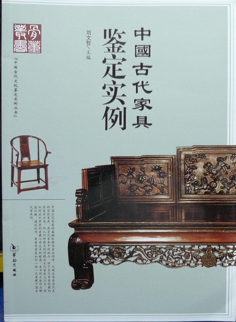 中國古代家具鑒定實例