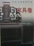 北京文物精粹大系-家具卷