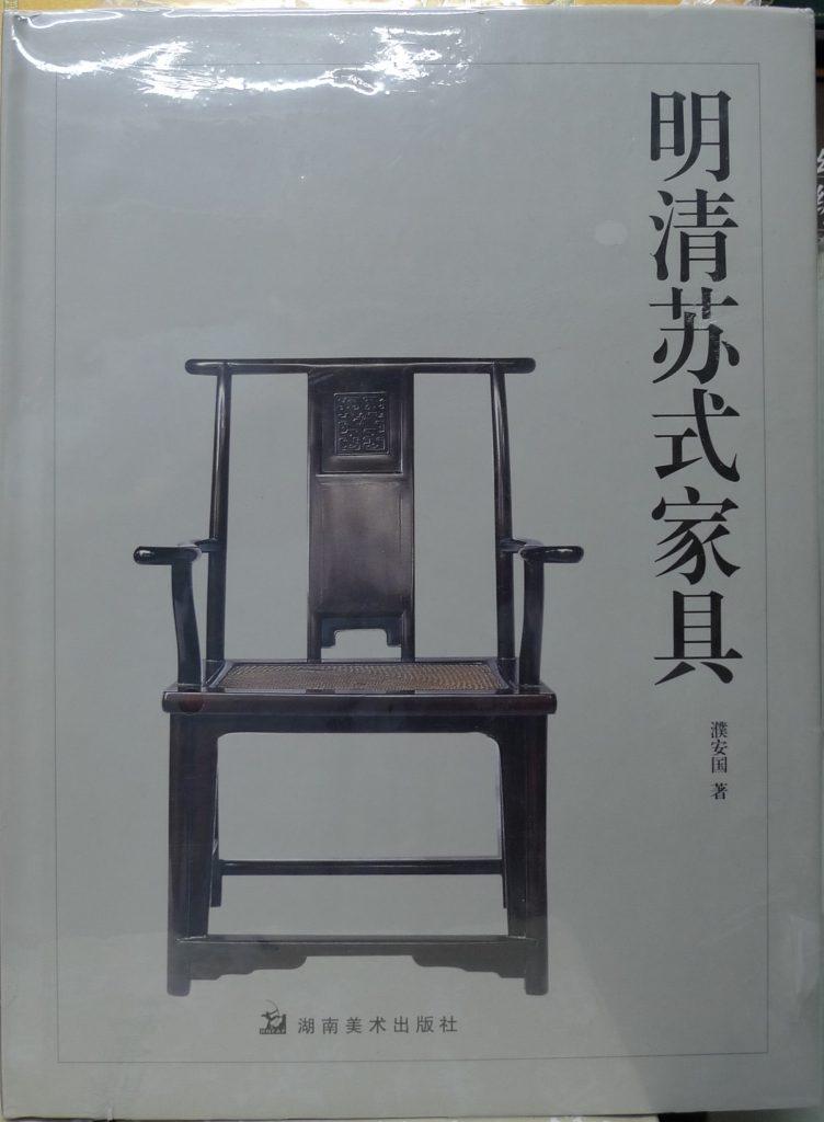 明清蘇式家具
