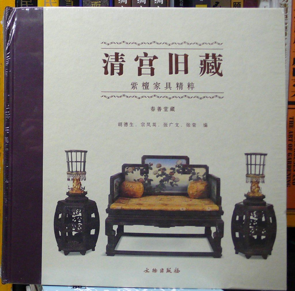 清宮舊藏紫檀家具精粹