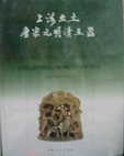 上海出土唐宋元明清玉器