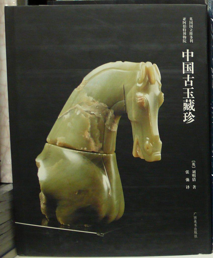 中國古玉藏珍