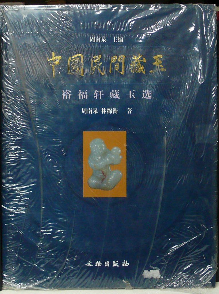 中國民間藏玉-裕福軒藏玉選