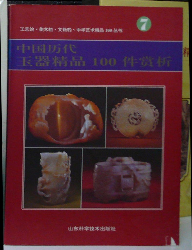 中國歷代玉器精品100件賞析