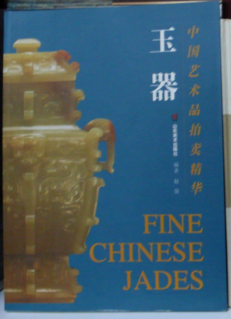 中國藝術品拍賣精華-玉器