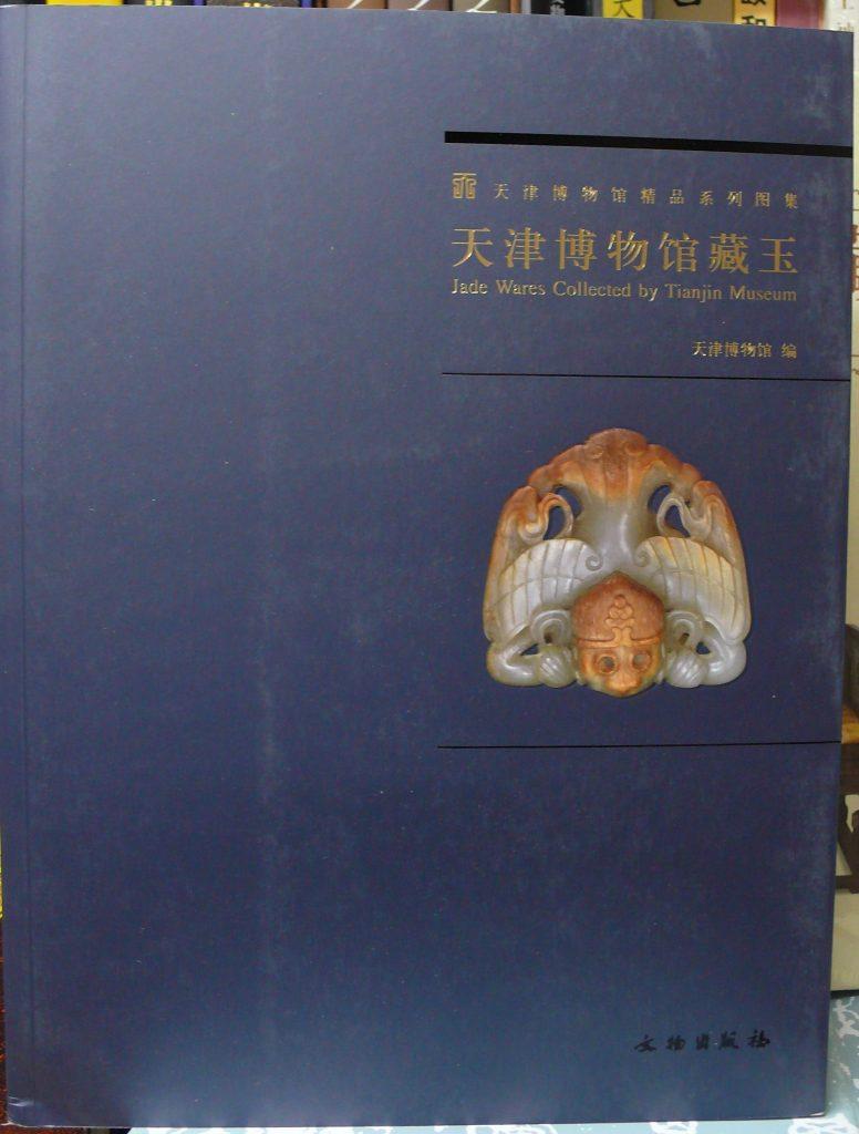 天津博物館藏玉