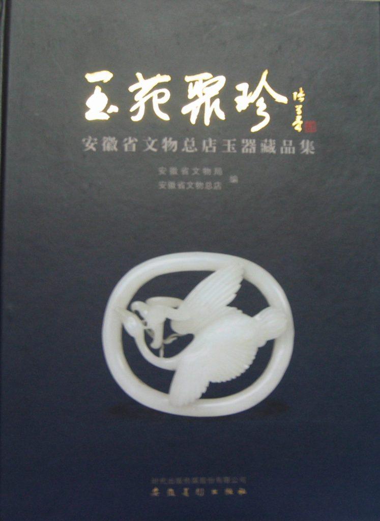 玉苑聚珍-安徵省文物總店玉器藏品集