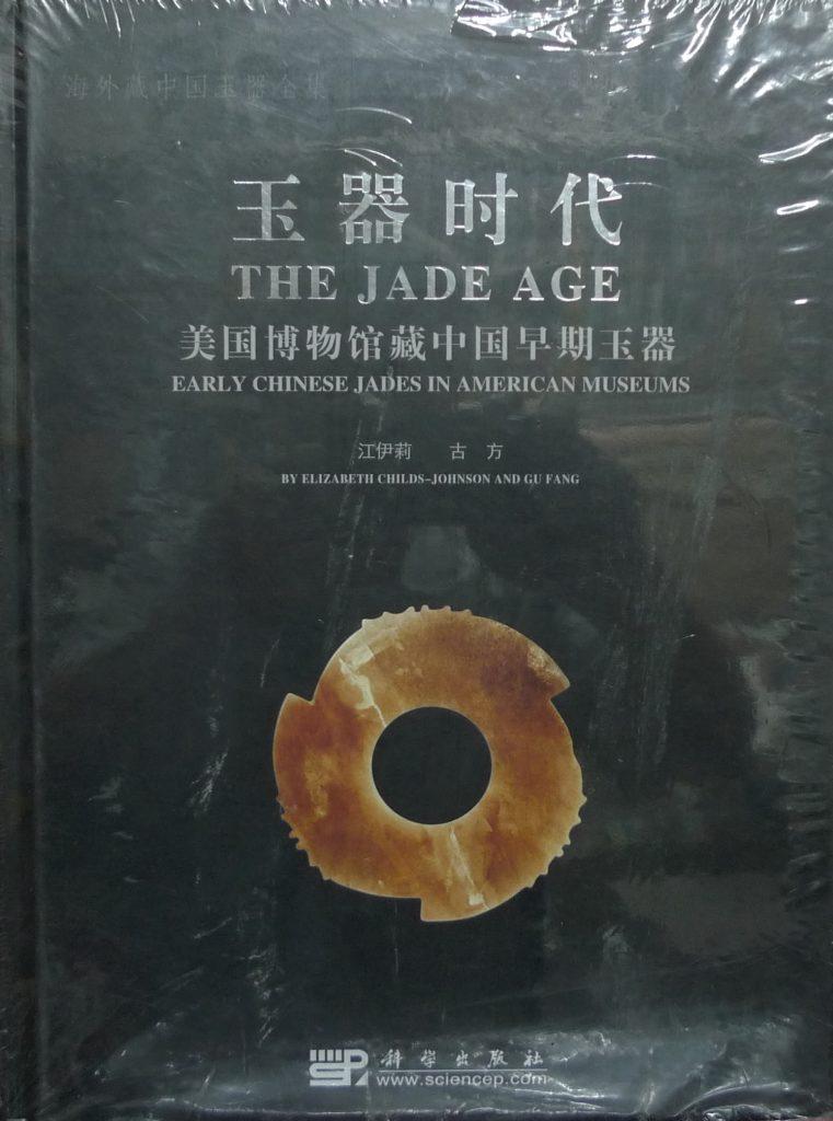 玉器時代美國博物館藏中國早期玉器