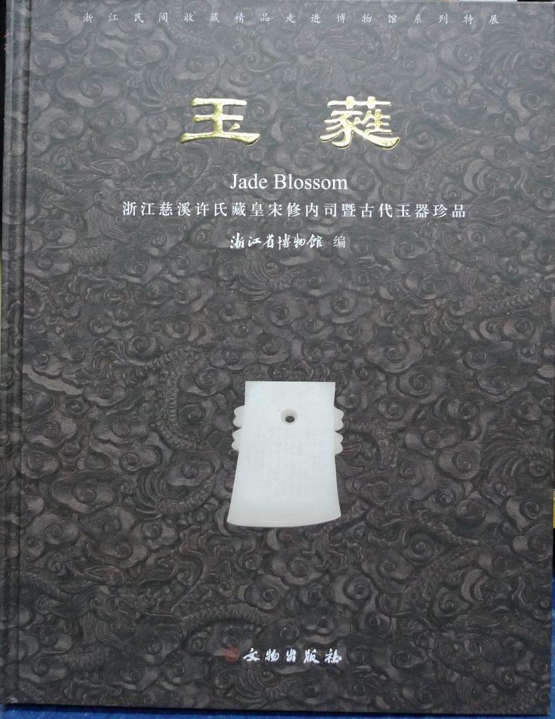 玉蕤-浙江慈溪許氏藏皇宋修內司暨古代玉器珍品