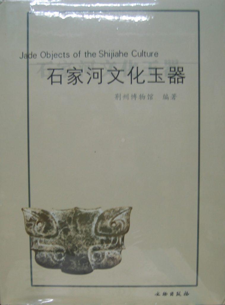 石家河文化玉器