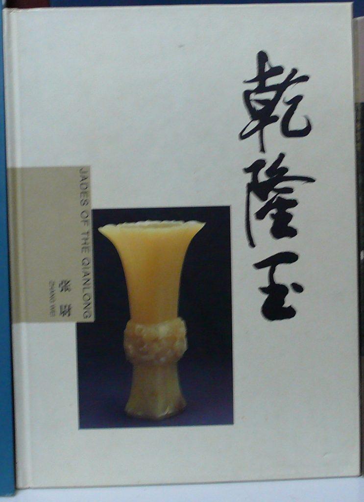 老古董百科大全-珍賞系列-乾隆玉