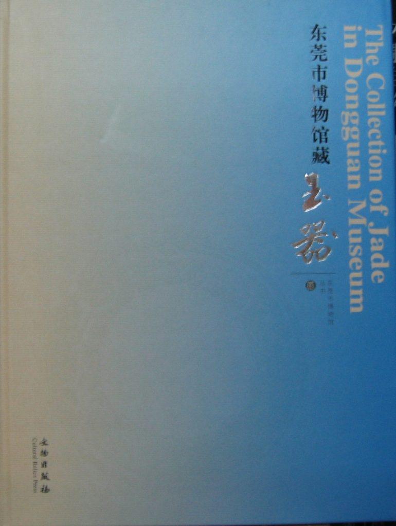 東莞市博物館藏玉器