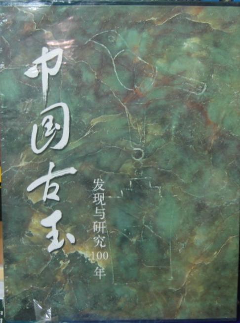 中國古玉發現與研究100年