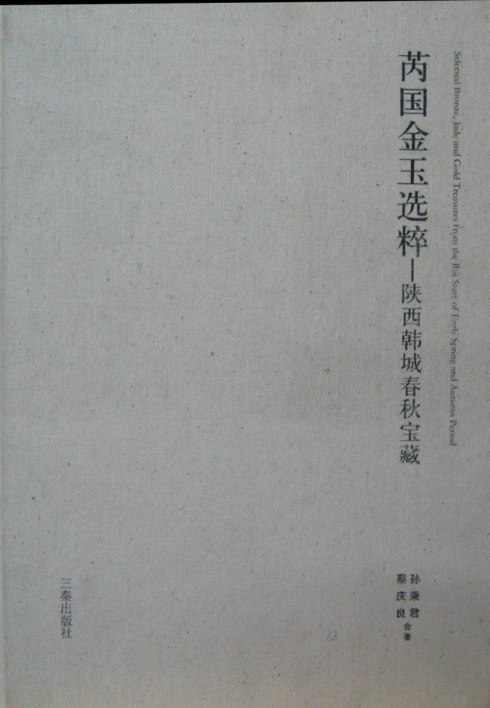 芮國金玉選粹-陝西韓城春秋寶藏