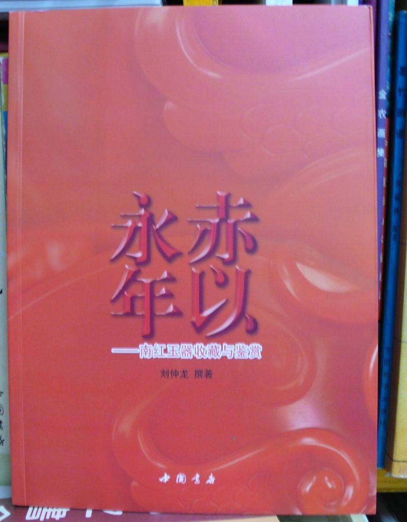 赤以永年-南紅玉器收藏與鑒賞