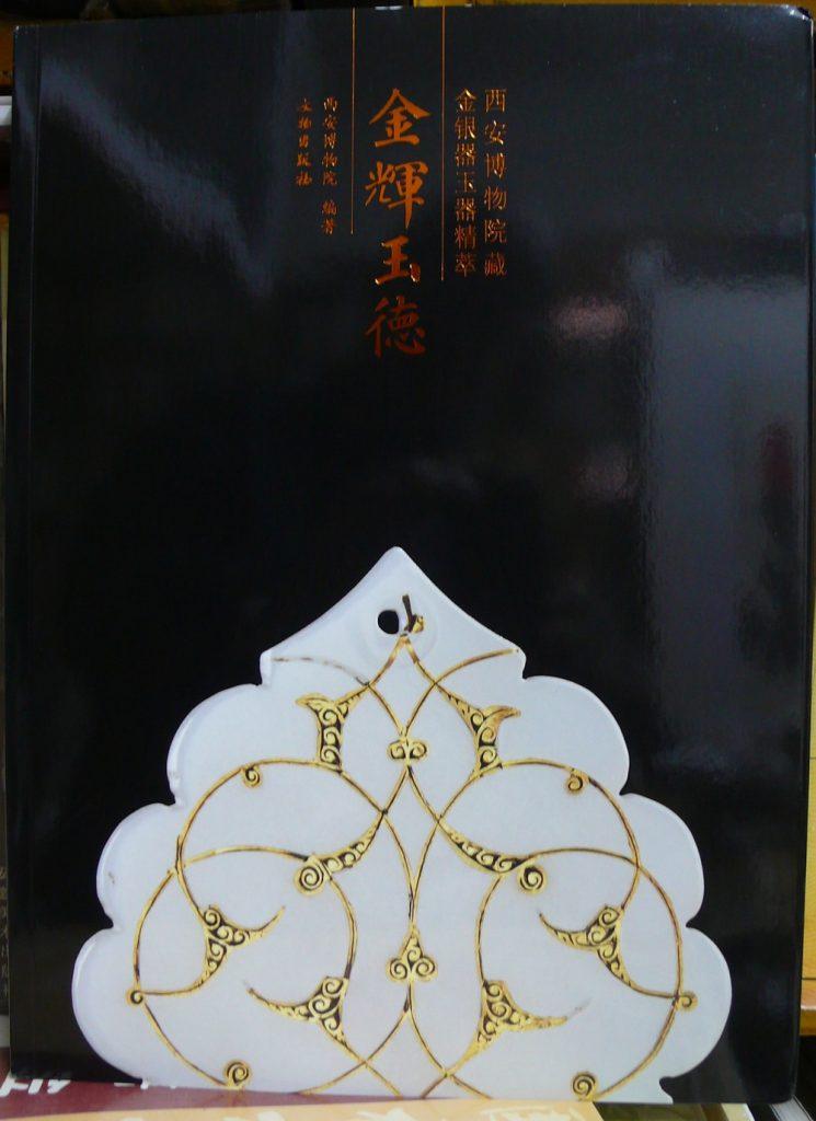 金輝玉德-西安博物院藏-金銀器玉器精華