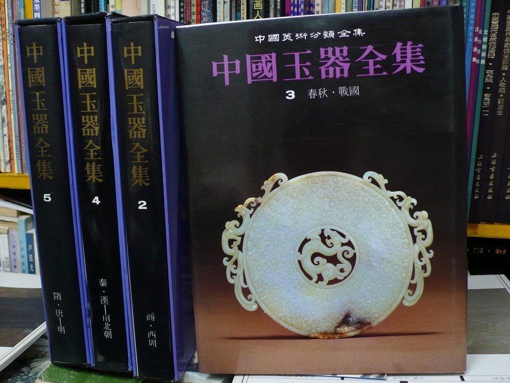 中國玉器全集2345