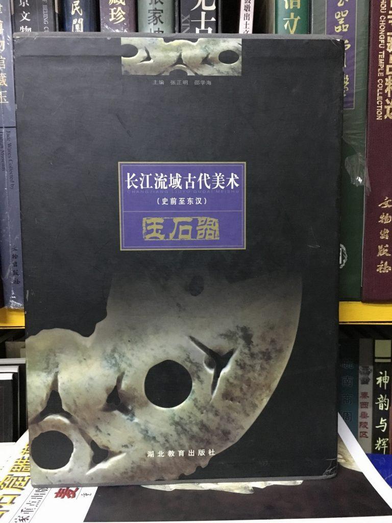 長江流域古代美術-玉石器