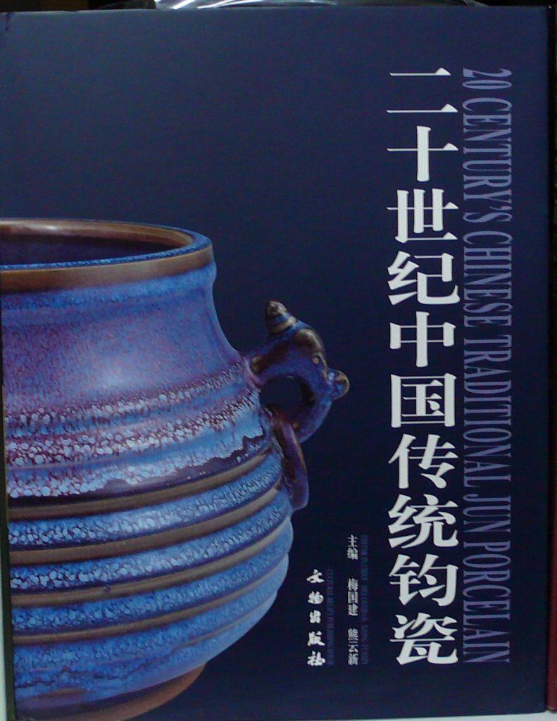 二十世紀中國傳統鈞瓷