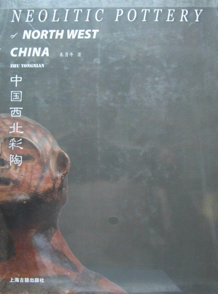 中國西北彩陶