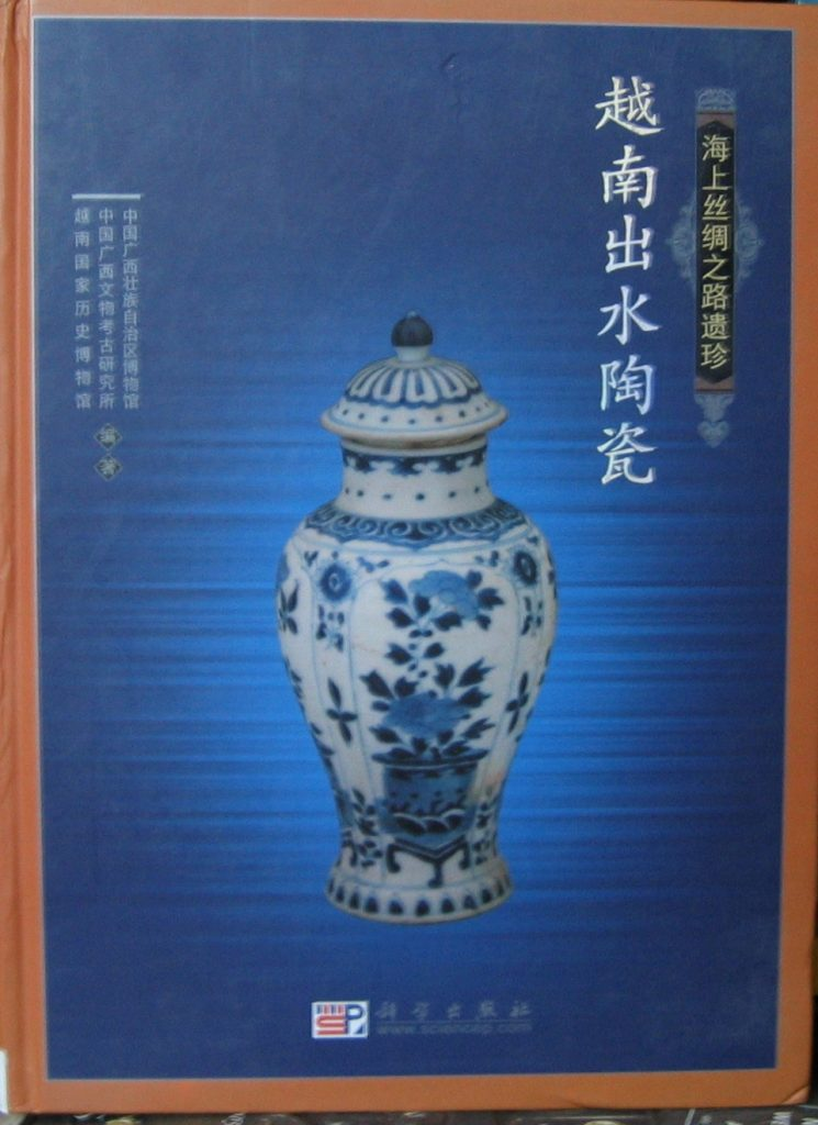 海上絲路遺珍-越南出水陶瓷