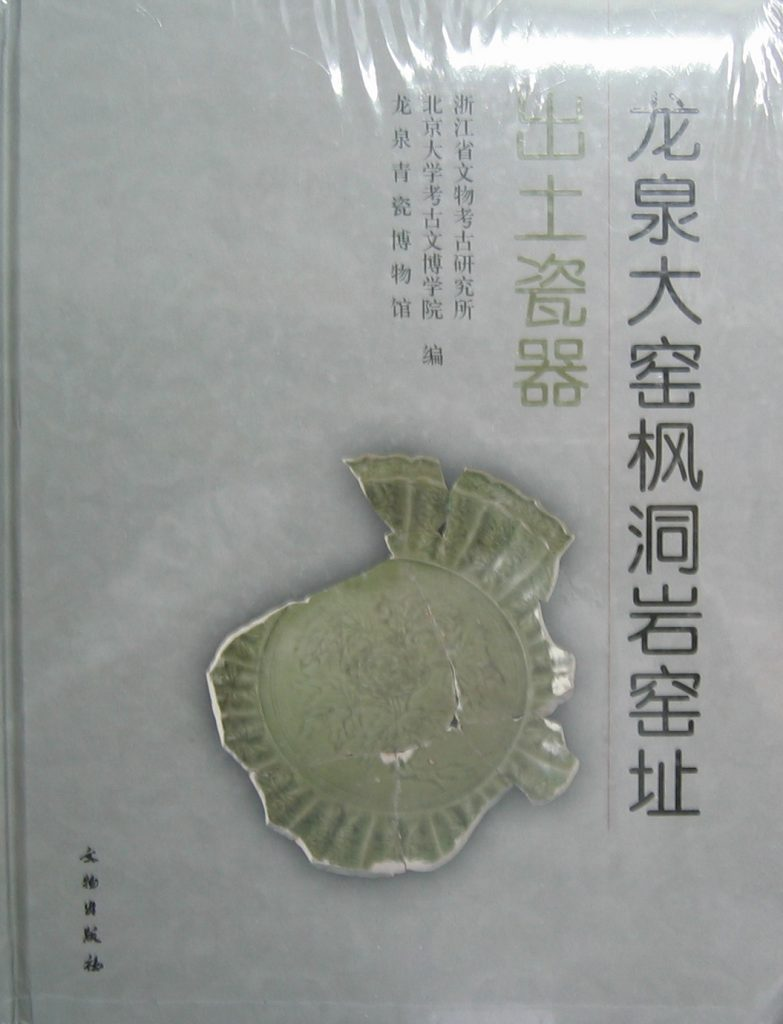 龍泉大窰楓洞岩窰址出土瓷器
