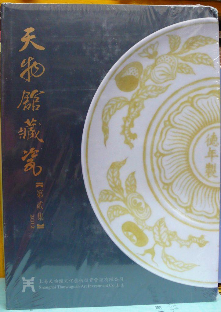 天物館藏瓷-第二集