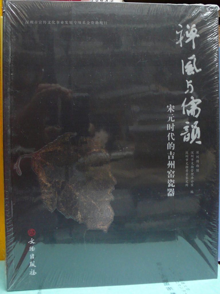 -禪風與儒韻-宋元時代的吉州窰瓷器