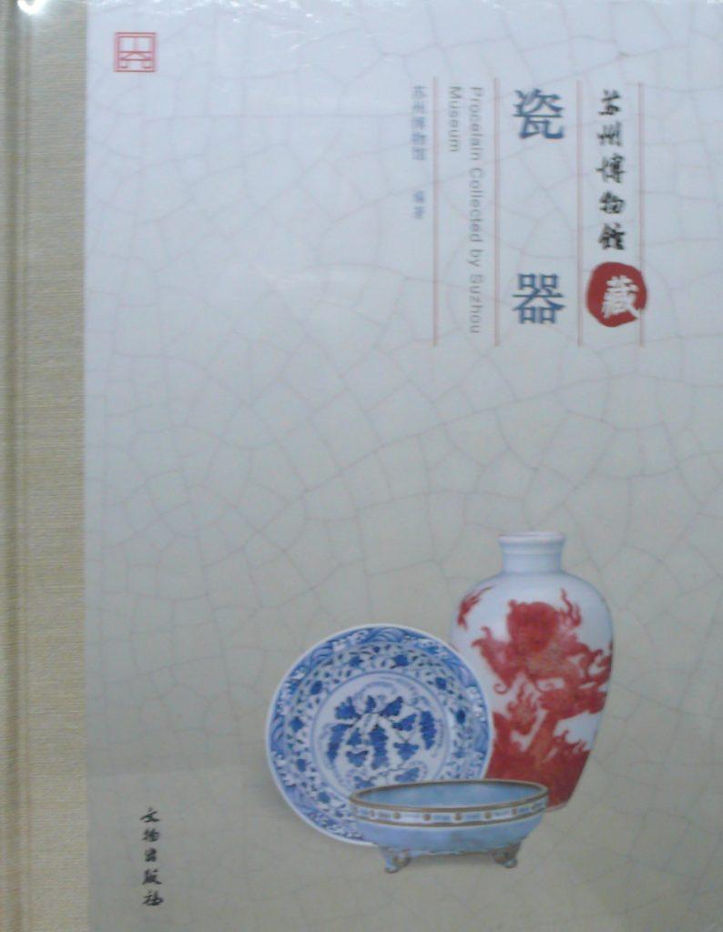 蘇州博物館藏瓷器