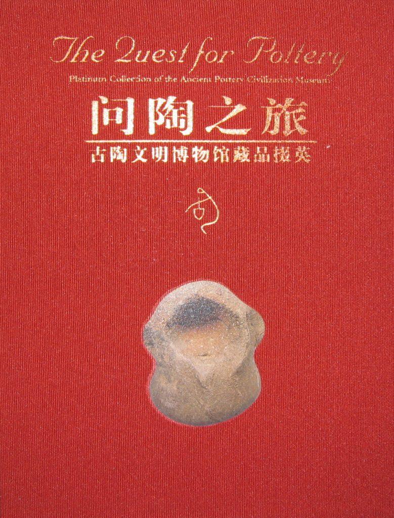 問陶之旅-古陶文明博物館藏品掇英