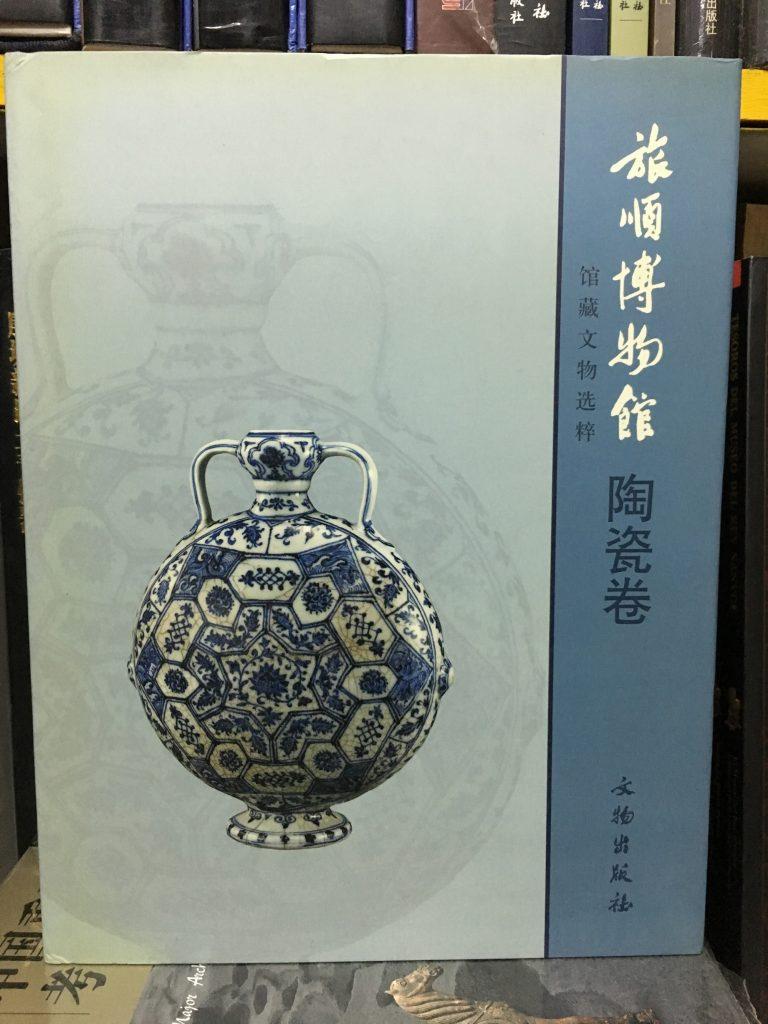 旅順博物館陶瓷卷