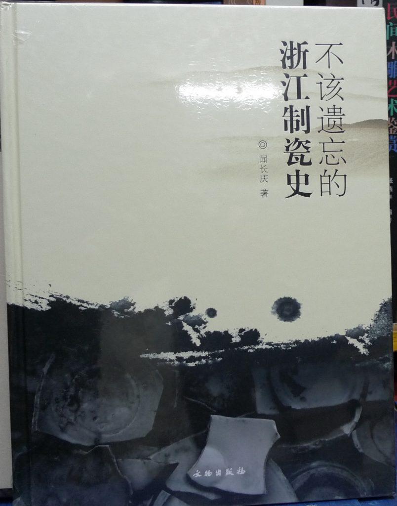 不該遺忘的浙江製瓷史
