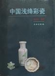 中國淺絳彩瓷