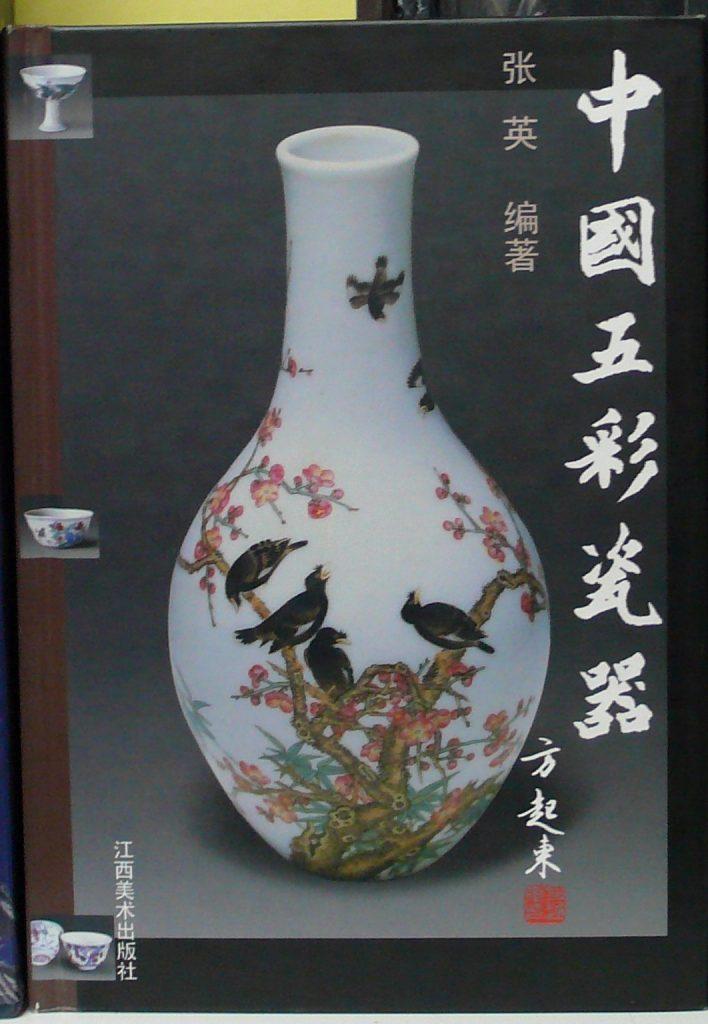 中國五彩瓷器
