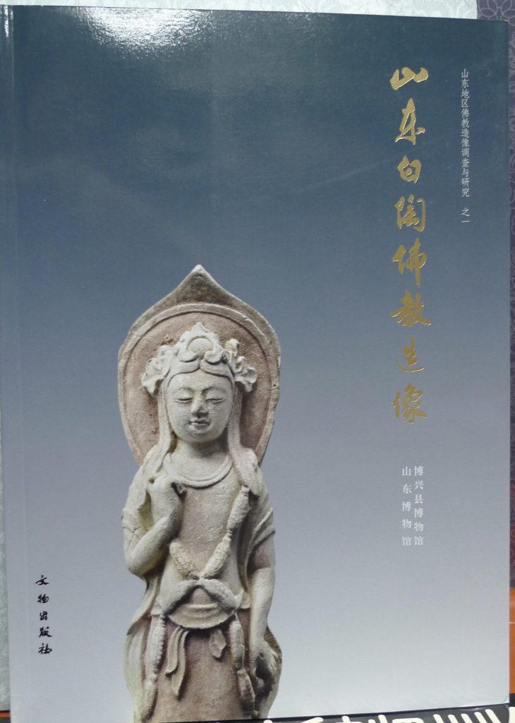 山東白陶佛教造像