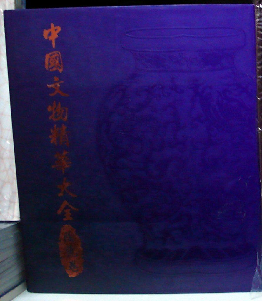 中國文物精華大全-陶瓷卷