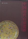 中國清代官瓷器
