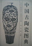中國古陶瓷圖典