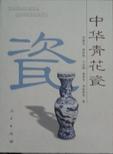 中華青花瓷