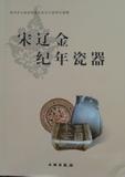 宋遼金紀年瓷
