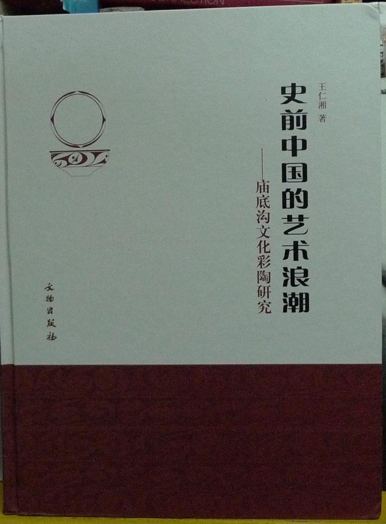 史前中國的藝術浪潮-廟底溝文化彩陶研究