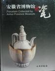 安徵省博物館藏瓷