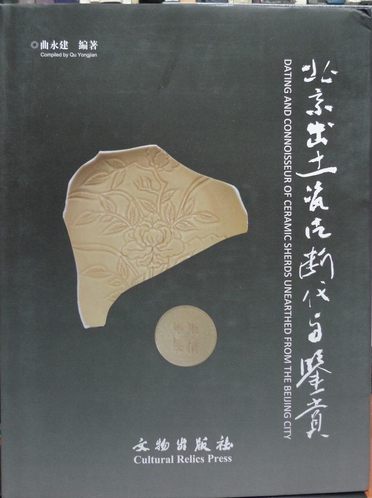 北京出土瓷片斷代與鑒賞