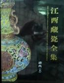 江西藏瓷全集