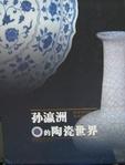 孫瀛州的陶瓷世界