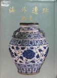 海外遺珍-陶瓷
