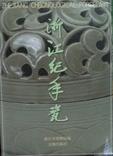 浙江紀年瓷