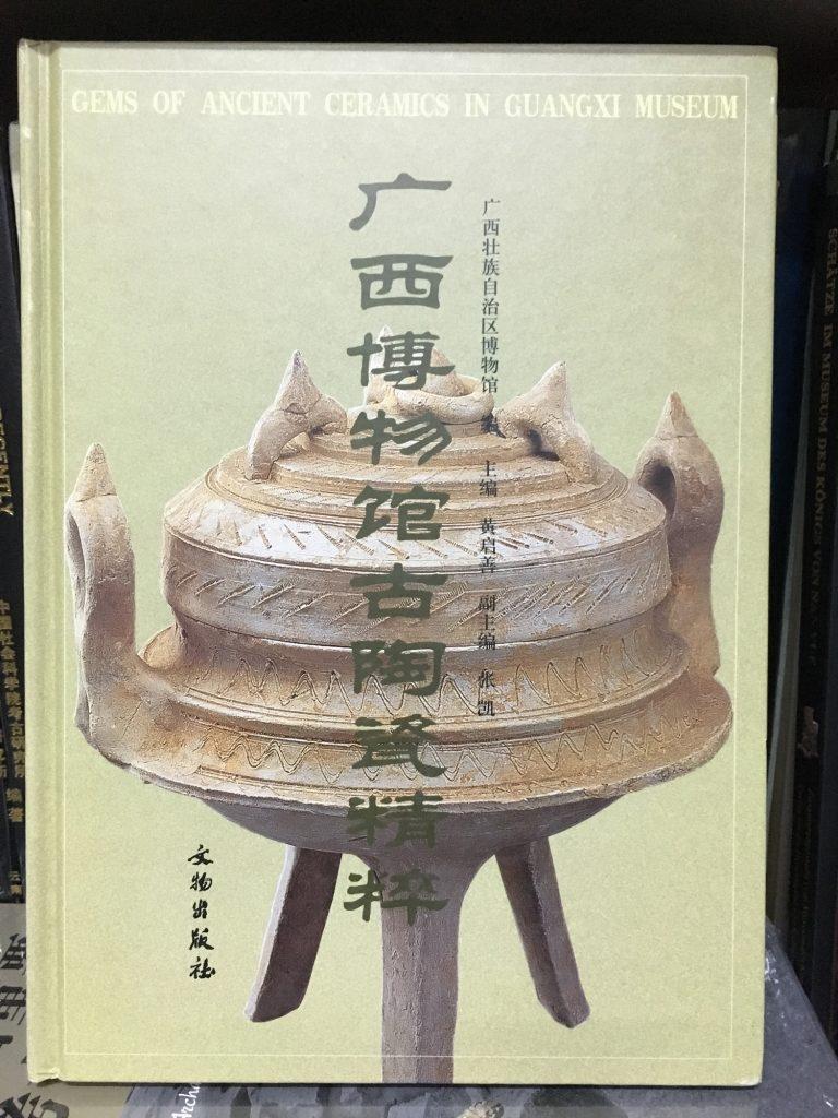 廣西博物館古陶瓷精粹