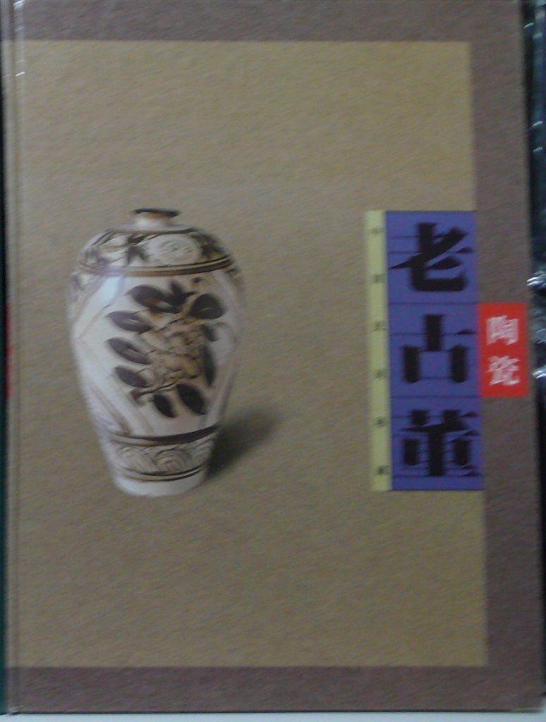 老古董陶瓷