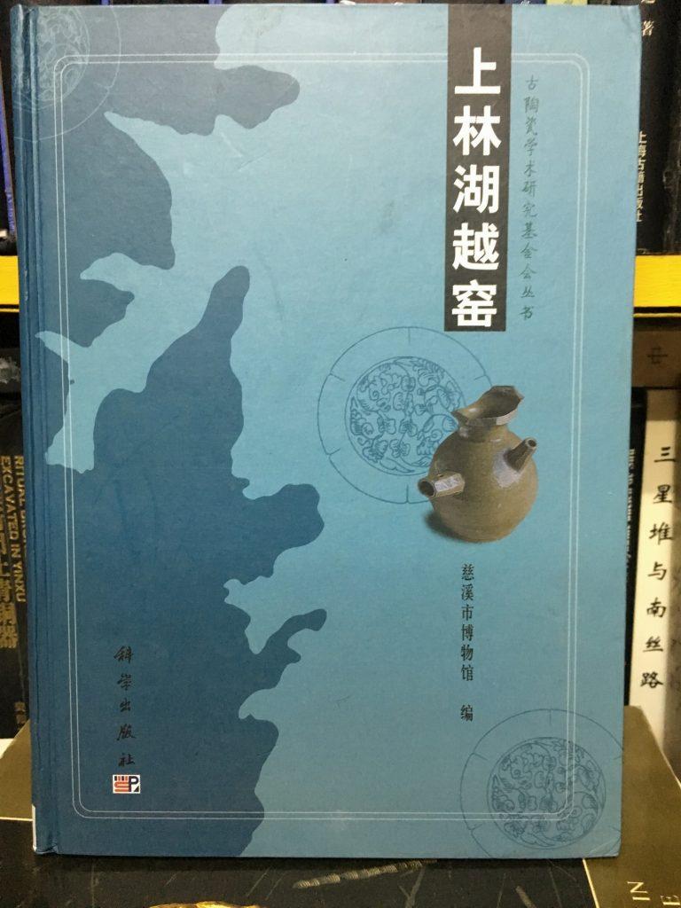 上林湖越窰